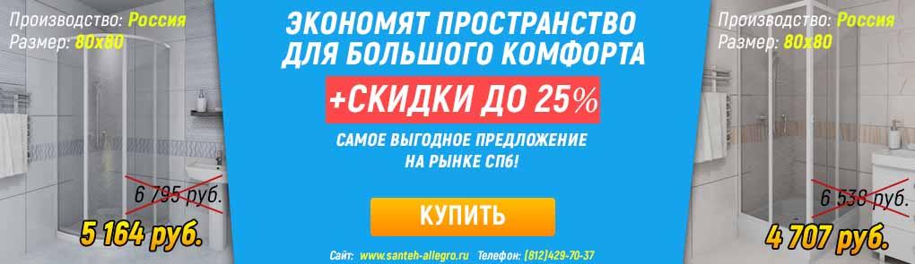 http://santeh-allegro.ru/upload/iblock/dc1/dc1262fe94765a89dd851f819cc66744.jpg