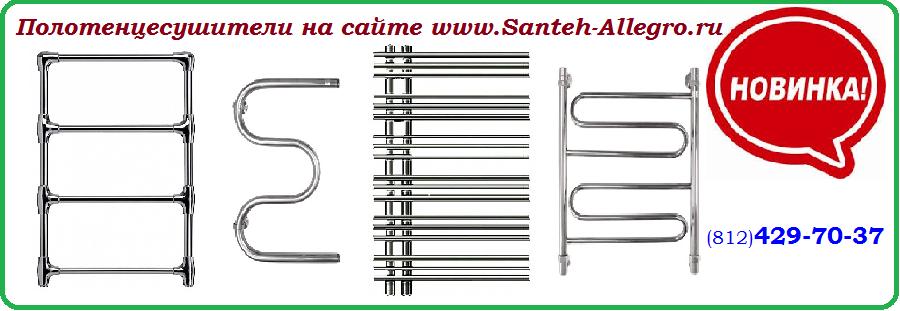 http://santeh-allegro.ru/upload/medialibrary/6db/6dbfff2f67904bf5d10716dc768c8936.png